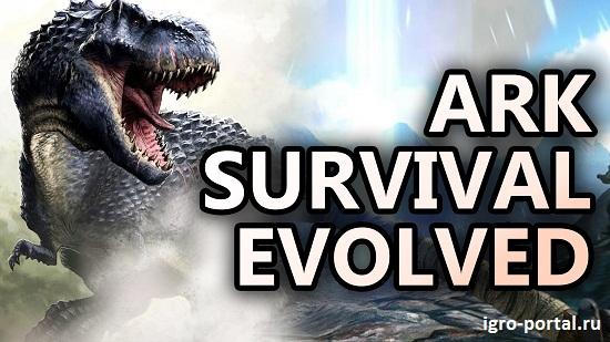 Обзор-игры-ARK-Survival-Evolved-4