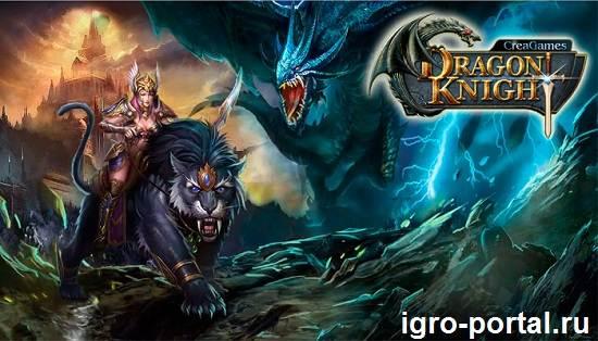 Игра-Dragon-Knight-Особенности-и-прохождение-игры-Dragon-Knight-1