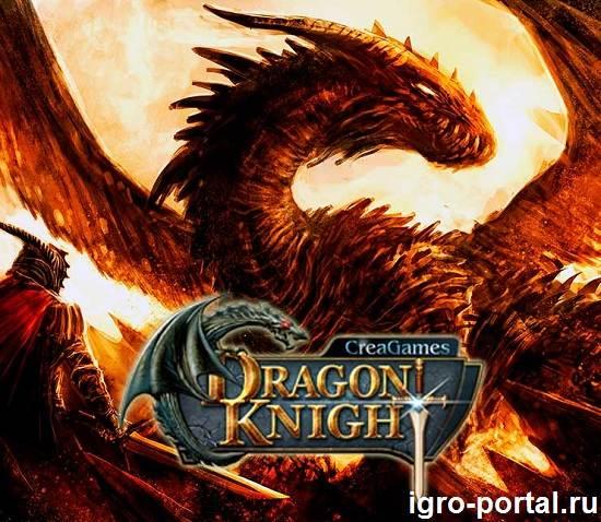 Игра-Dragon-Knight-Особенности-и-прохождение-игры-Dragon-Knight-3