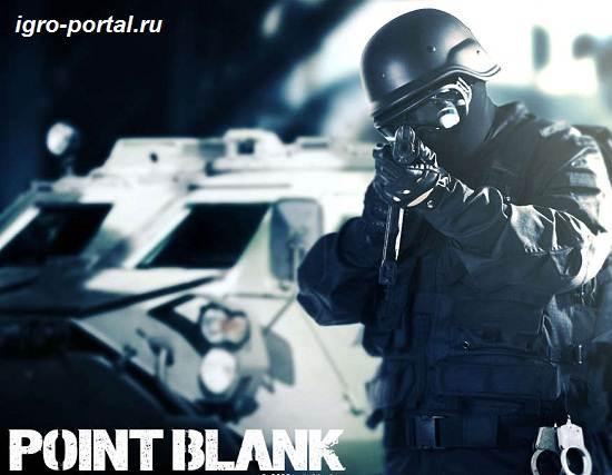 Игра-Point-Blank-Обзор-и-прохождение-игры-Point-Blank-5