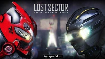 Игра Lost Sector. Обзор и прохождение игры Lost Sector